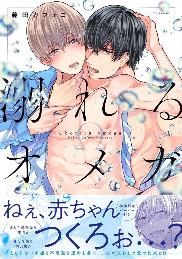 宣伝です!8/19にデビューコミックスが出ます💕良かったらお手にとってください〜〜!!溺れるオメガ (G‐Lish Comics)