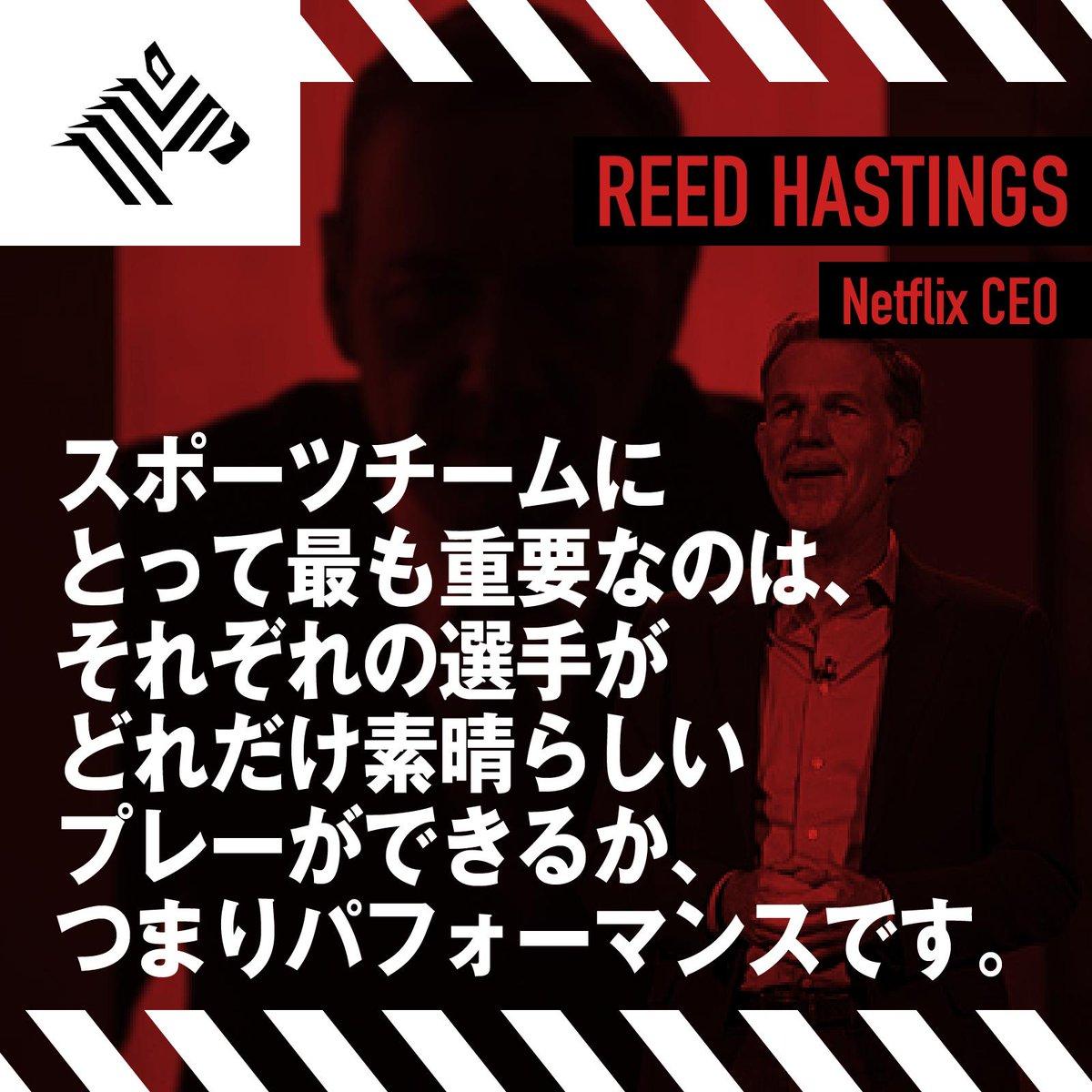 「私たちはチームであってファミリーではない」Netflixがここまで成長した背景には、CEOリード・ヘイスティングスの哲学があります。このインタビューからの引用です 👉 画像で #ネトフリおさらい 👇