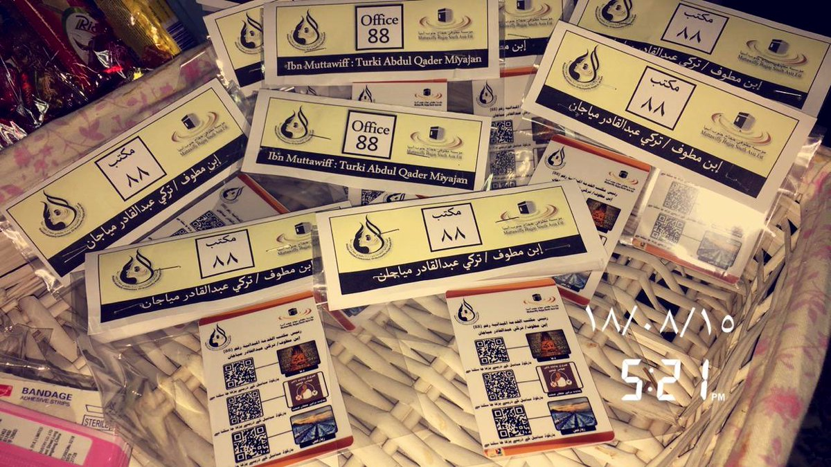 بطاقة تنوير الذكية تحمل مناسك الحج والإسعافات الأولية وأدعية بلغة الحاج تعمل بنظام الباركود تم تصميمها لضيوف الرحمن @office_88 مكتب ٨٨ مطوفي حجاج جنوب آسيا @mhsaest لموسم حج١٤٣٩ و١٤٤٠ ..نحو #حج_ذكي @HajMinistry @HajjMedia @DARP  #إثراءات_تطويرية @ethrat_D