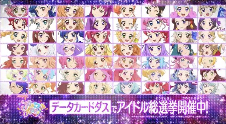 【データカードダス アイドル総選挙開催!】アイカツオンパレード!を記念して、8月18日(日)からDCDでアイドル総選挙を開催するよ!投票で1位になると、そのアイドルの新しいプレミアムレアドレスがアイカツ!カードに✨詳しくはHPをチェック!#アイカツオンパレード