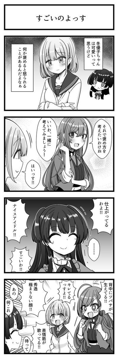 芹沢あさひさんと有栖川夏葉さんと黛冬優子さんが出る4コマです