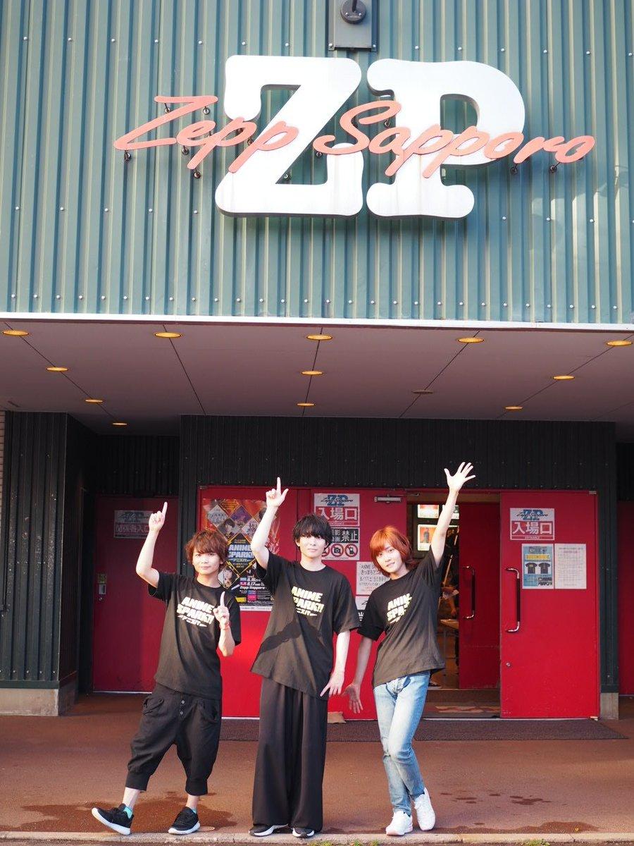 アニスパ!Zepp札幌お越しいただいた北海道の皆さん、北海道まで旅行してくださった皆さん。ありがとうございました!熱いパフォーマンスが続くなか、ボクらゆる~いトークしか出来へんぞ!とビビっていたのですが、皆さん沢山反応してくださってありがたかったですー🐻🍈✨