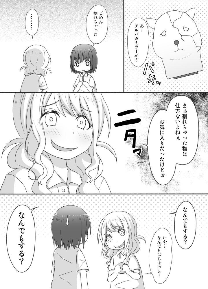 百合な片想いちゃん→「仕方ない」