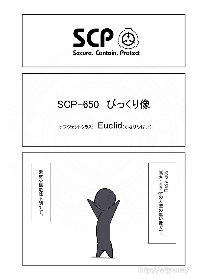 SCPがマイブームなのでざっくり漫画で紹介します。今回はSCP-650。#SCPをざっくり紹介