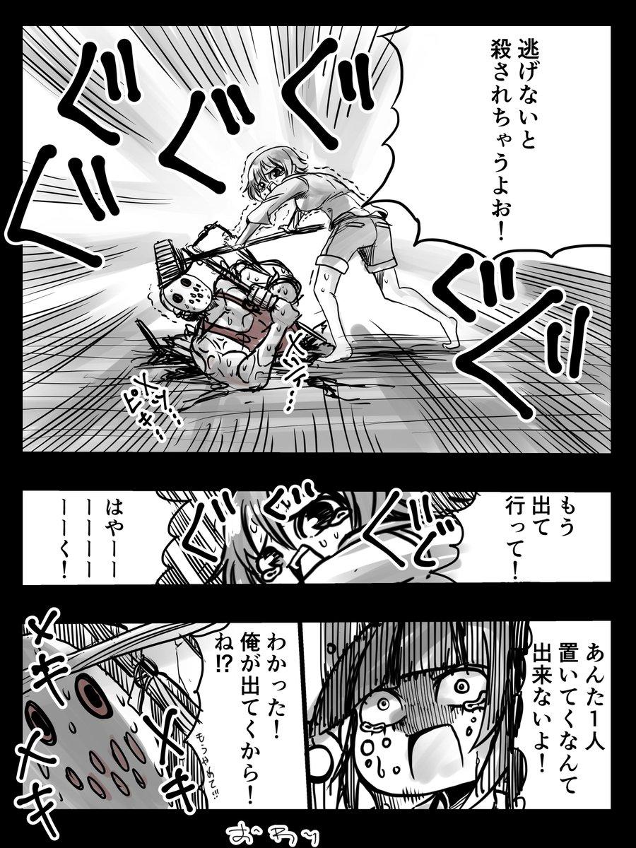 ホラー作品のお決まりを圧倒的身体力で回避する女子高生の漫画です 〜森のコテージで馬鹿騒ぎしてる学生編〜