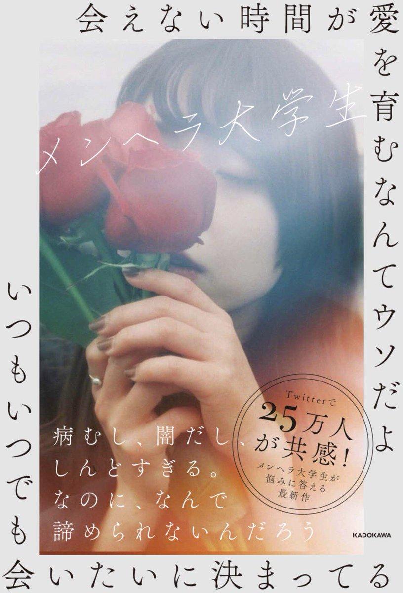 9/26に2冊目の書籍「会えない時間が愛を育むなんてウソだよいつもいつでも会いたいに決まってる」を出すことになりました!!読んだ人が恋愛したくなるような、自信を持てるような内容にしました。恋愛に悩める全ての人に届いたら嬉しいですマジで予約: