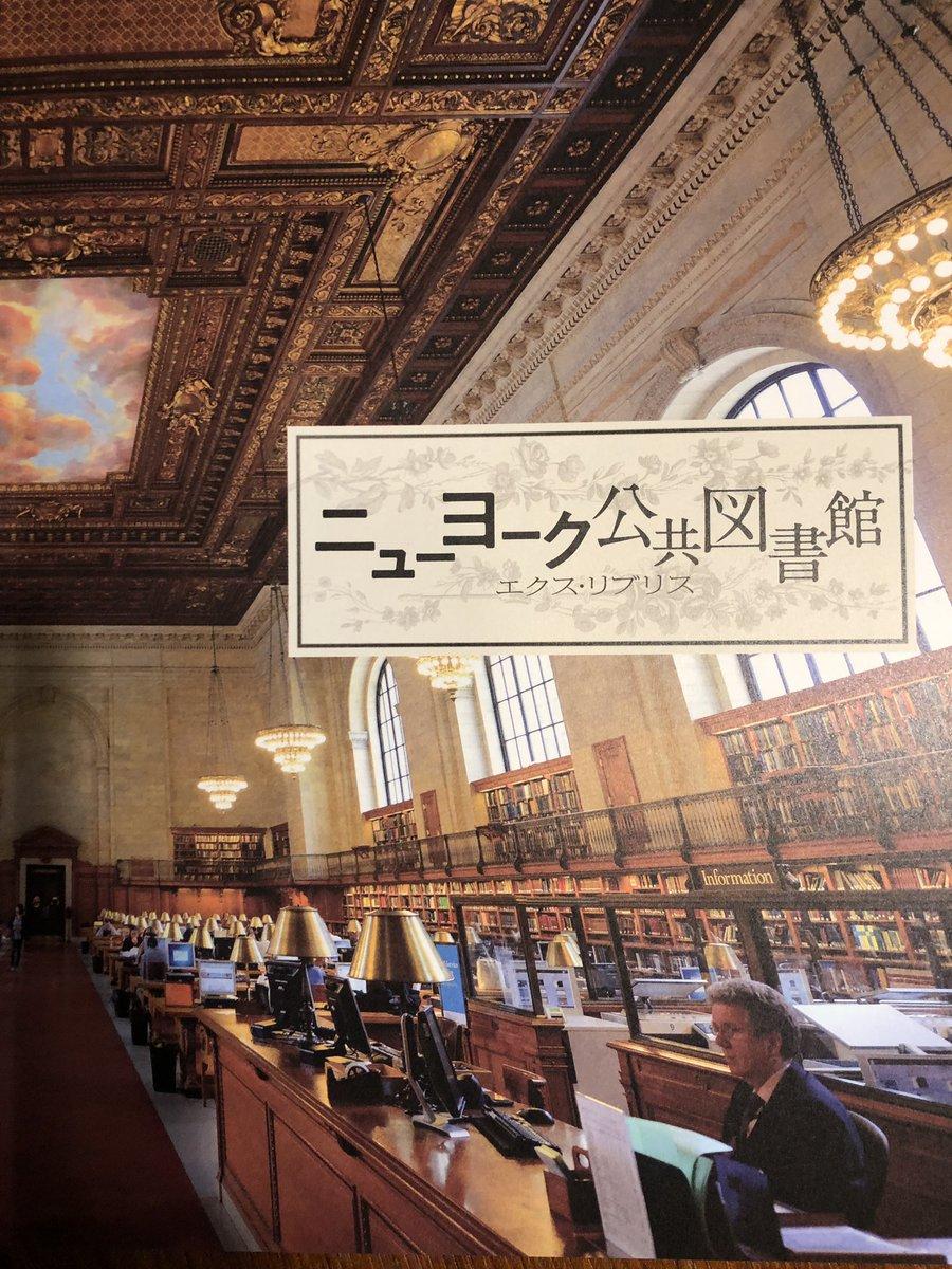 『ニューヨーク公共図書館』という映画を観賞。 予算などのシステムは日本と違うので即参考になる訳ではないけれど、予算が足りない中でも「知の拠点」としての図書館の役割を発揮するため、様々な議論を重ね、取り組みをしている様子は面白かった。 そして、NY公共図書館に行った気分も味わえました。