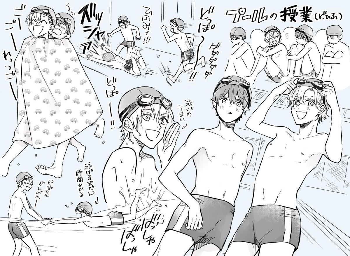 プールの授業…(どひふ/捏造)