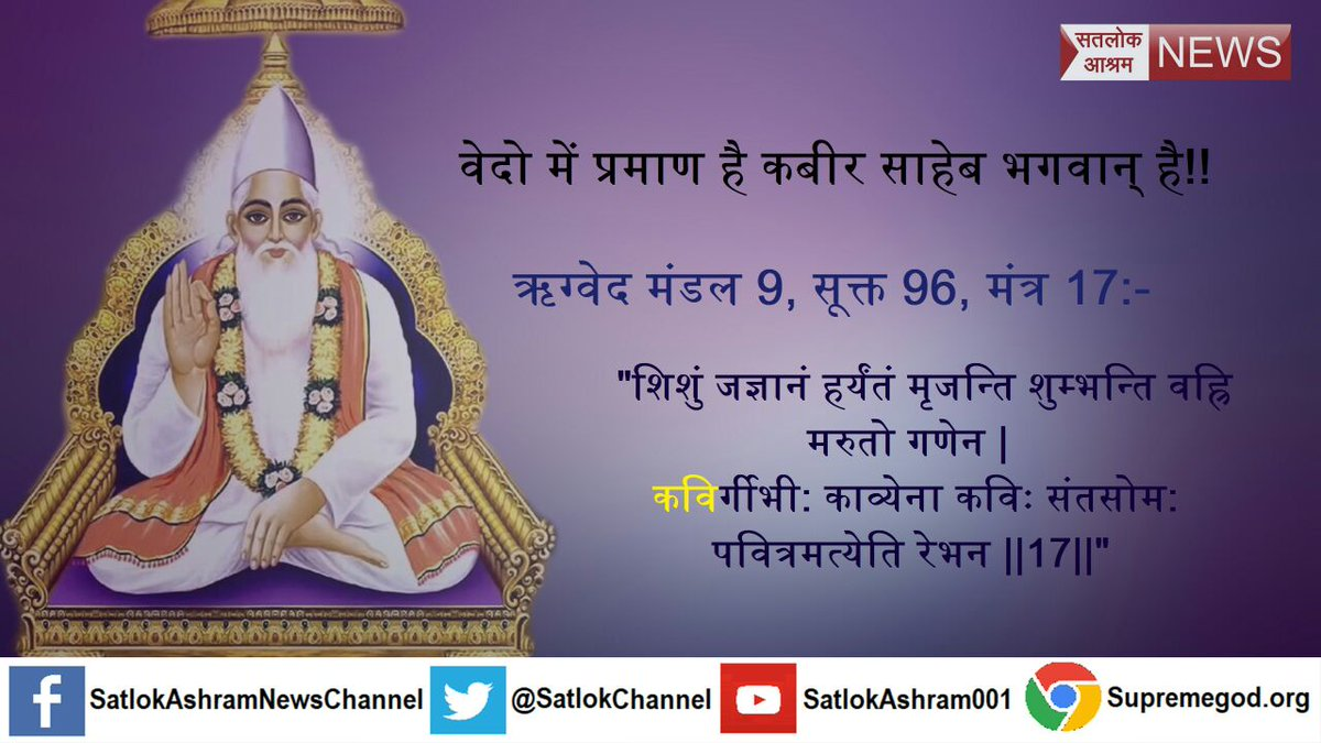 #वेद_मेरा_भेद Saint Rampal ji has proved that it is foolishness to use ॐ with gaytri mantra..Because gaytri mantra is simply a shaloka of yajurved ch 36 no 3.