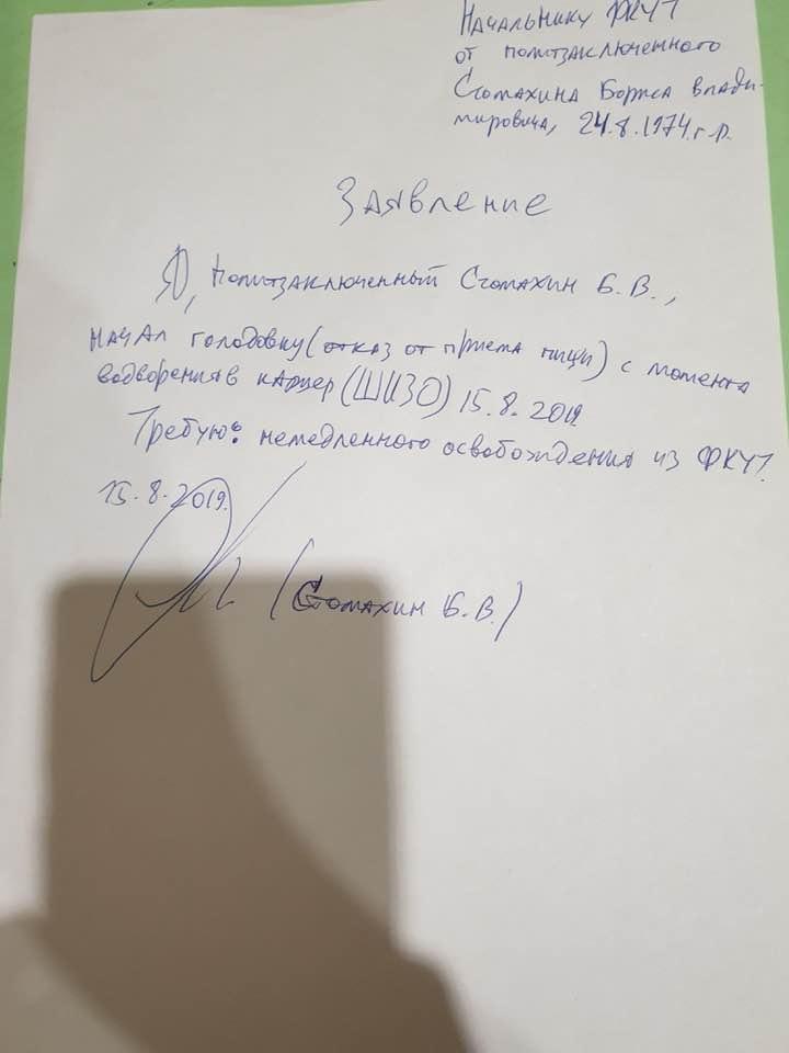 Заявление Бориса Стомахина о голодовке протеста