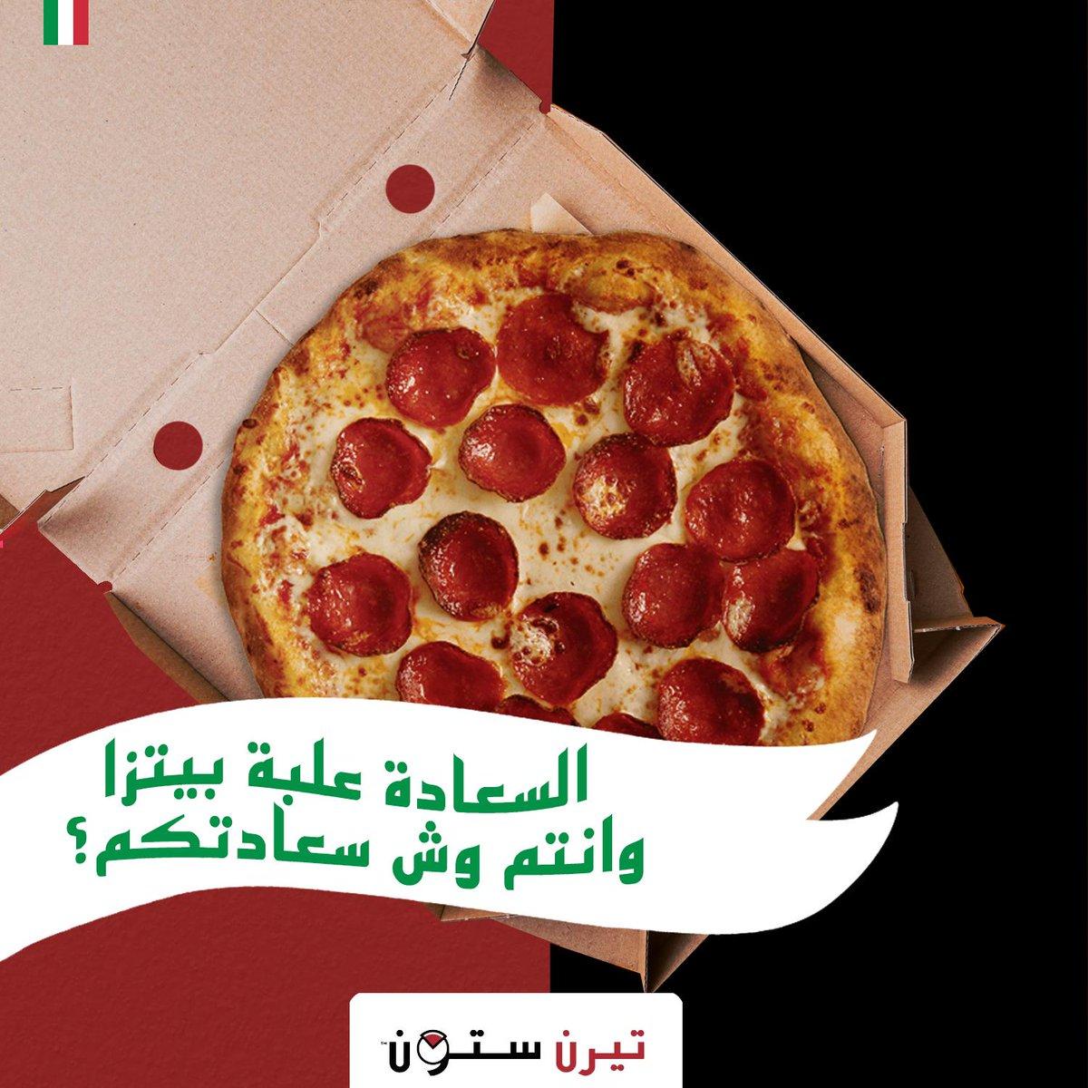 مافي سعادة بعد البيتزا ولا ايش رأيكم؟😍#بيتزا #تيرن_ستون #بيتزا_ايطالية #ايطاليا #طلبات #توصيل #الرياض #السعودية