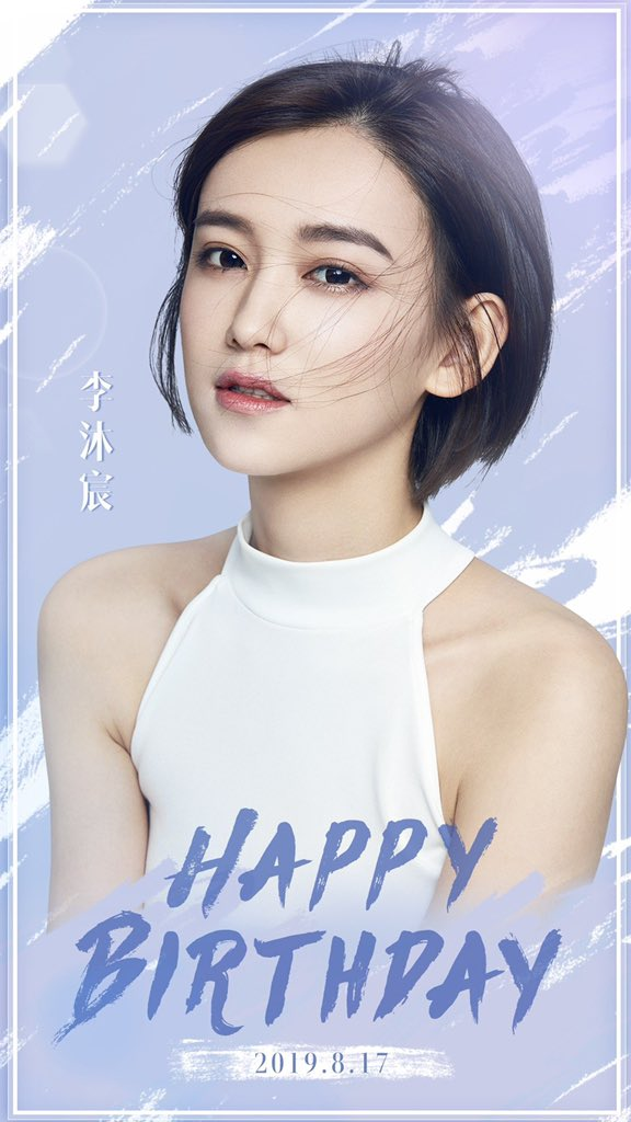 Happy 26th birthday to #LiMuchen!  The actress previously starred in #ShallWeFallinLove and can be seen in the currently airing #TheKingsAvatar as Tang Rou. Watch out for her next in #YoungandBeautiful and #NovolandTheCastleintheSky2!  #李沐宸 #daisylipic.twitter.com/VZ3rZl6oJm