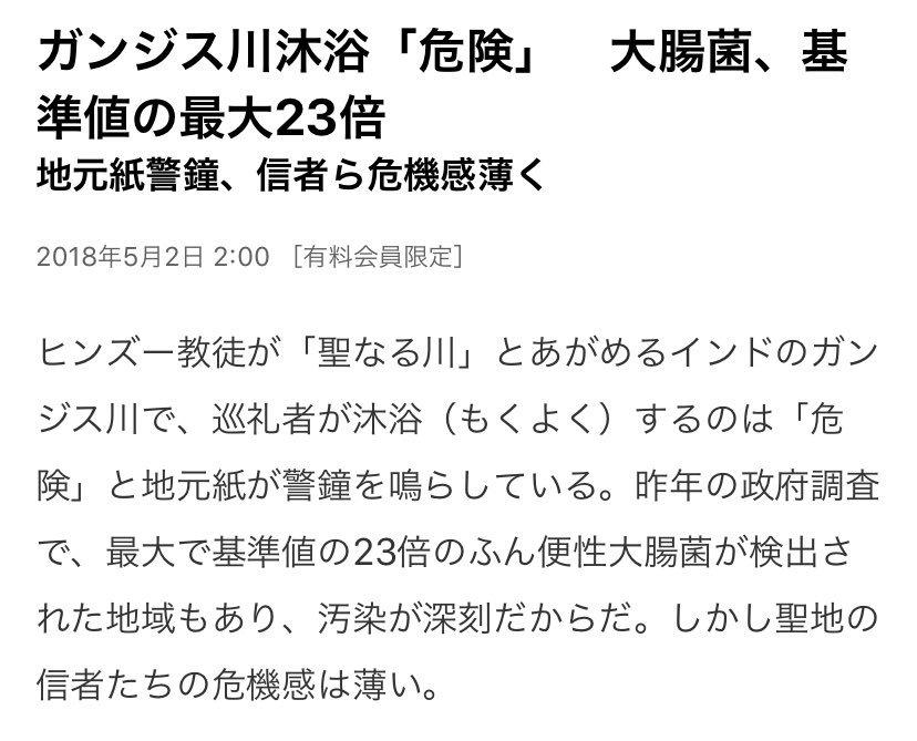 ガンジス川よりお台場周辺の東京湾の方が汚いってツイートを見かけたから調べてみた。ガンジス川:基準値の最大23倍で危険東京湾:最大で基準値の142倍悪天候になると、東京湾はガンジス川の6倍もの大腸菌が検出される危険水域になるようだ。