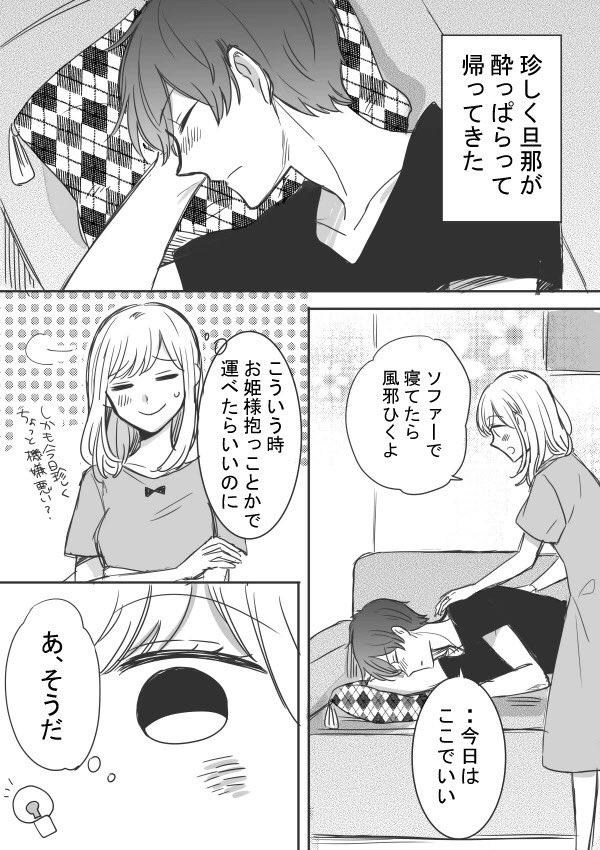 星見SK☆ツン甘な彼氏②巻発売中さんの投稿画像
