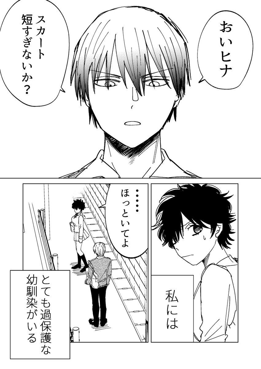 【創作漫画】幼なじみが過保護(ママ)すぎてツライ 1/6
