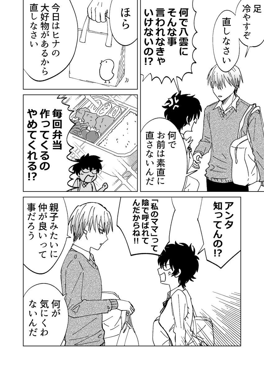 隈浪さえ@殺し屋(1)9/21発売さんの投稿画像