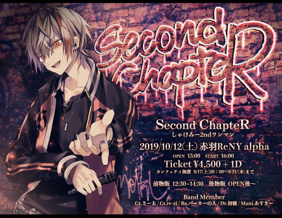 しゃけみー2ndワンマンライブ『Second ChapteR』開催決定!2019/10/12(土)赤羽ReNY alphaチケット詳細:#しゃけワン