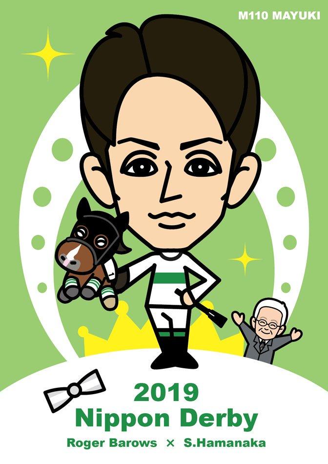 2019  東京優駿(日本ダービー) ロジャーバローズ & 浜中騎手 ダービージョッキーおめでとう!!  ロジャーバローズ、お疲れ様です。 第二の馬生を応援してます。
