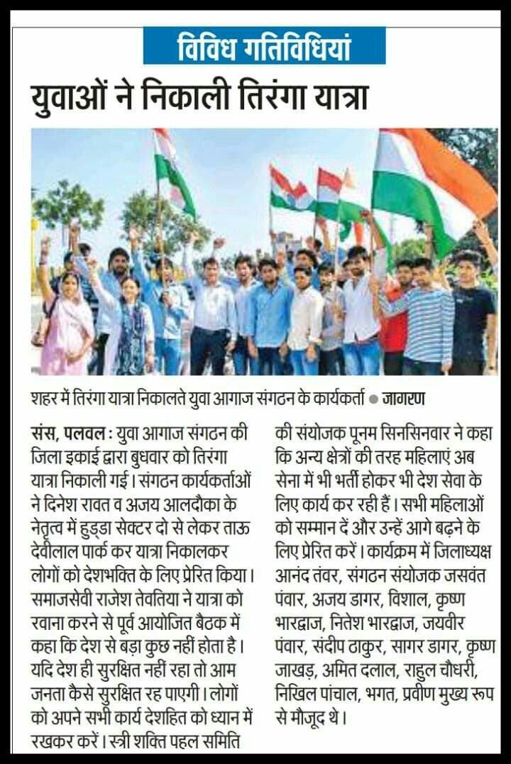 73 वें #स्वतंत्रतादिवस पर युवा आगाज़ संगठन के छात्रों ने निकाली तिरंगा यात्रा     #IndiaIndependenceDay  #Newspaper #JagranNewsPaper #TirangaWithReally #Faridabad  @YASfaridabad @JagranNews https://t.co/o9H9YFw6YS
