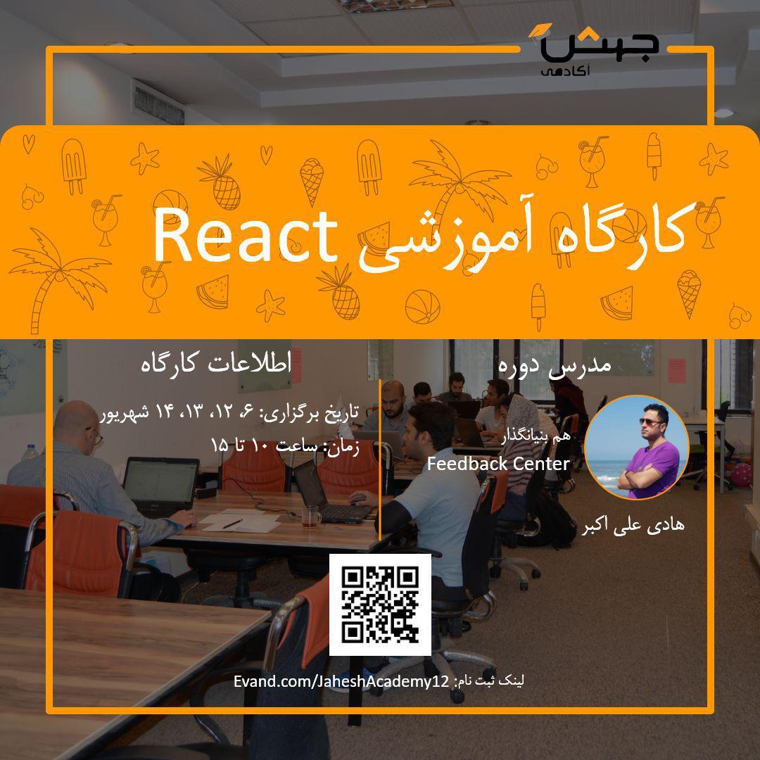 کارگاه 20 ساعته React با تدریس @hadi_aliakbar 6 شهریو شروع میشه و برای ثبت نام 1 هفته فرصت هست. evand.com/events/jahesha…