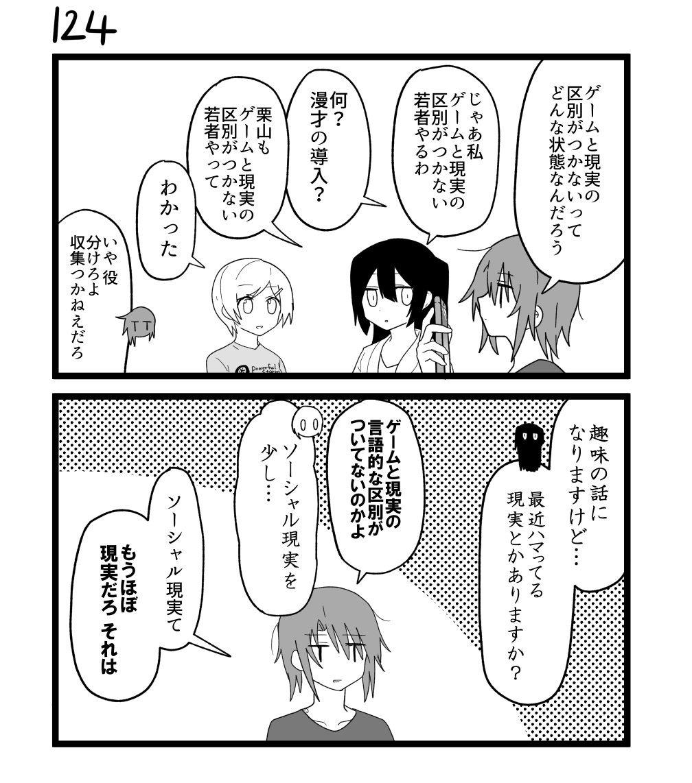創作2コマ漫画 その124