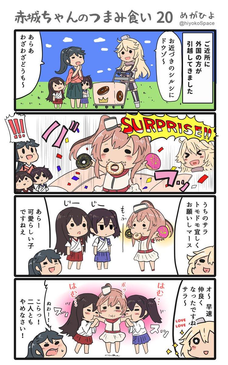 「赤城ちゃんのつまみ食い 20」 〜サラちゃんとドーナツ〜 SURPRISE!! サラちゃん初登場