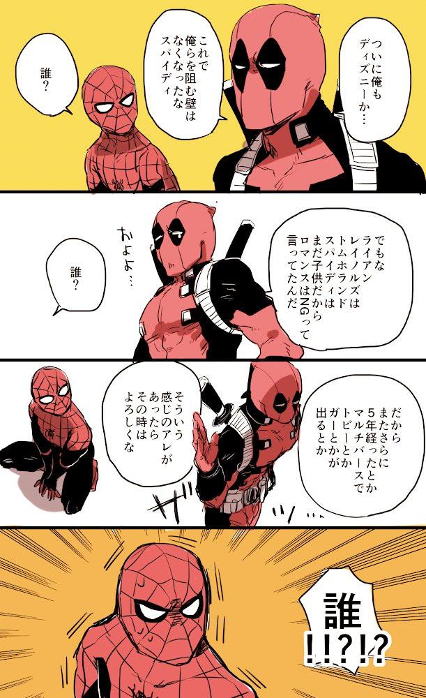 映画の子とコミックのおじさん