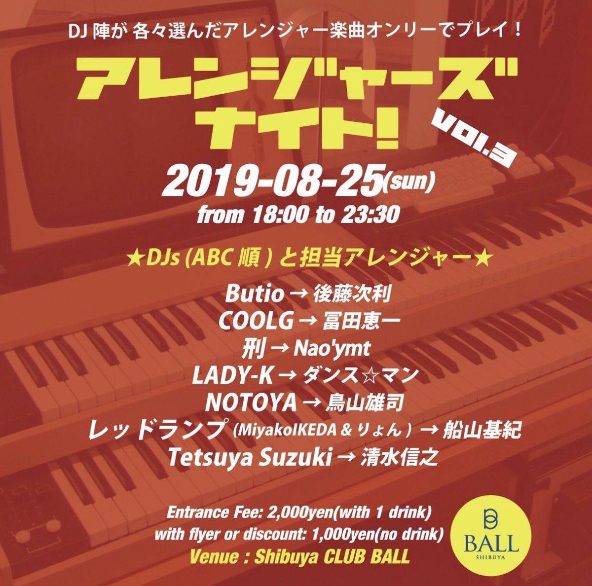 ダンス☆マン20周年お祝いイベントで会場を沸かせてくださったLADY-Kさんが、8/25(日) #ShibuyaCLUBBALL でダンス☆マンの曲のみでプレイしてくださいます! * LADY-Kさん出演予定時間 21:20 -22:00  是非皆さん遊びに行ってくださいね☆ (ダンス☆マンの出演はありません) #LADYK #ダンスマンpic.twitter.com/oNdpyOmQUL