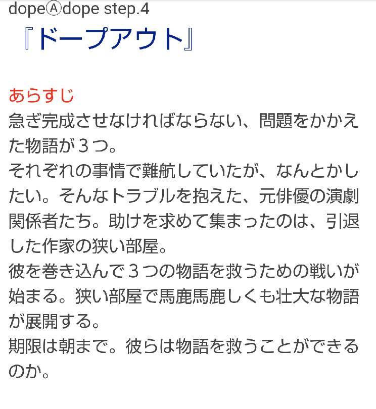 dopeⒶdope step.4【公演タイトル】【あらすじ】【参加ゲスト】堂々の解禁!!!!!!詳細は画像からっ!!!↓↓