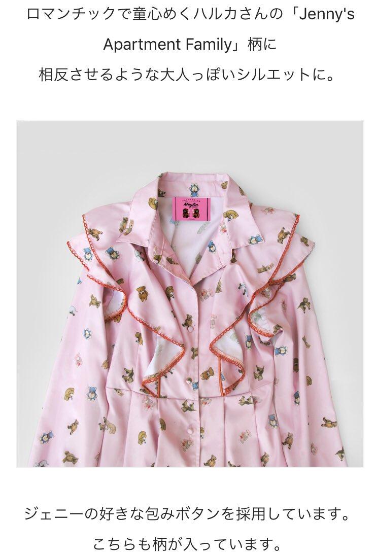 【超重要🐻note更新】お待たせ致しました。各アイテム/カラー/価格を全公開しました!是非ご確認ください🌈好きなものを眺めて、好きな本を読んで、そんな うっとりとした時間を過ごすための毎日のお洋服です。Meylin by Jenny house note(ノート)