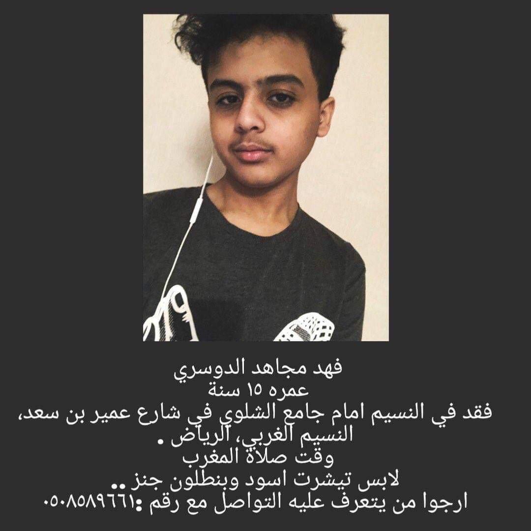 الشاب #فهد_مجاهد_الدوسري، يتغيب عن منزله بـ #الرياض منذ صلاة المغرب أمس في ظروف غامضة وأسرته تناشد المساعدة في البحث عنه ساهم بنشرها