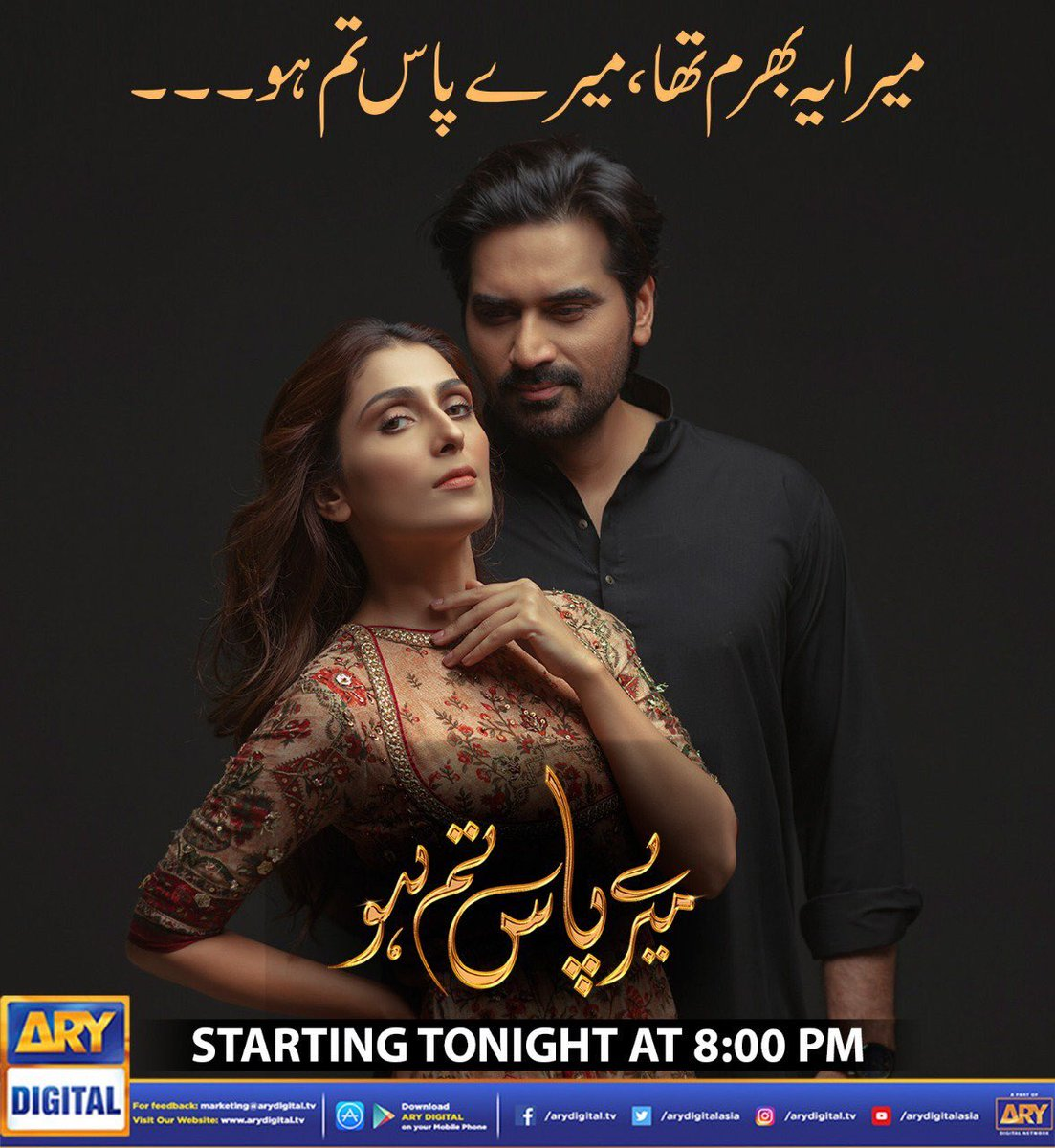 First episode of #MerePaasTumHo goes on air tonight at 8PM on ARY Digital