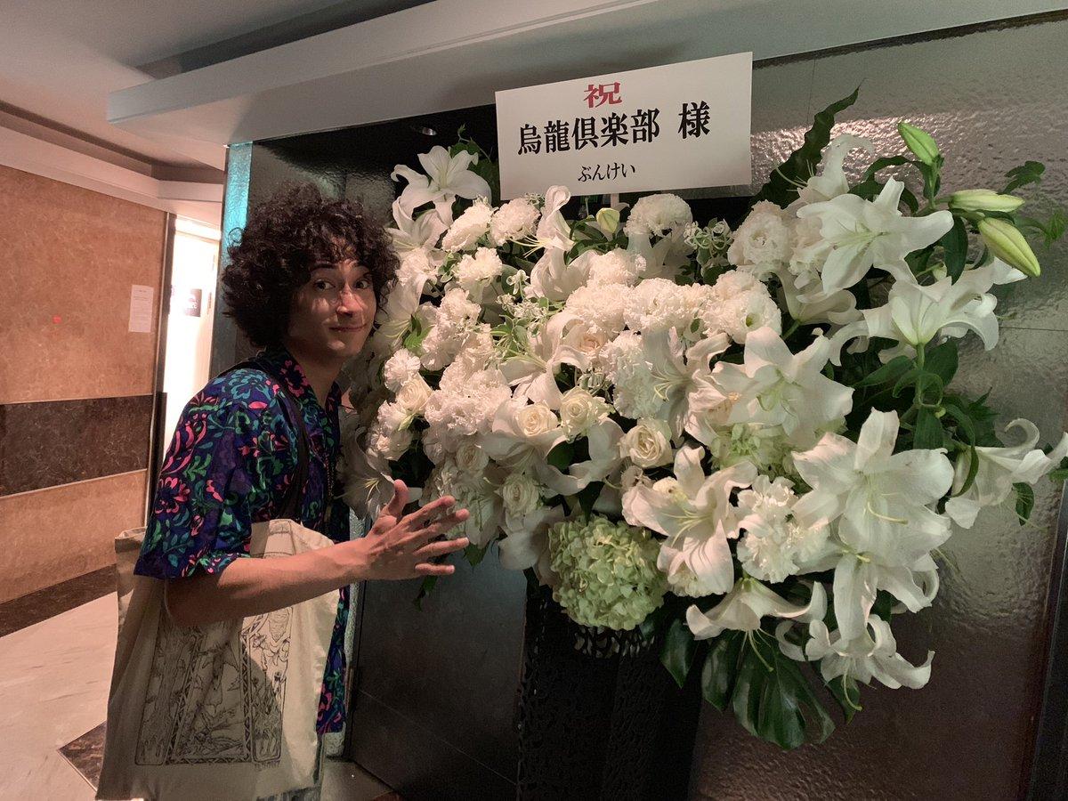 烏龍倶楽部開店祝いにぶんけいと木下ゆうかさんからお花頂いちゃいました!!ありがとう😭😭😭