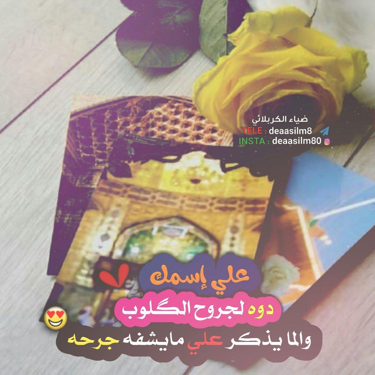 #يوم_الغدير .. يوم عيد بل هو أعظم الأعياد وأشرفها، وَهُوَ عِيدُ اللَّهِ الأكبَرُ، وَمَا بَعَثَ اللَّه (عَز وَجَلّ) نَبِيّاً قَطُّ إِلَّا وَتَعَيّد فِي هَذَا اليَومِ، لأنه يوم إكمال الدين وتمام النعمة.  #عيد_الله_الاكبر  #عيد_الغدير_الاغر #يا_علي