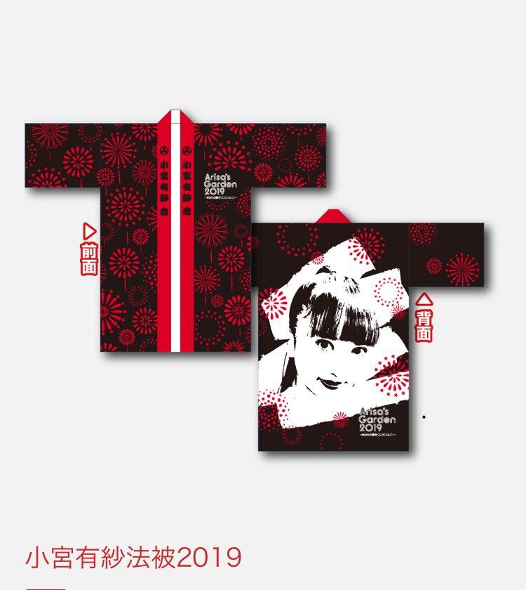 先日の夏のファンミで限定発売されていた『小宮有紗法被2019』が大好評につき、受注生産での再販が決定しましたーーー!ありがとうございます😊✨締め切りは、明後日8/18(日)23:59まで!迷っている方はこのチャンスを逃さずゲットしてくださいね💕