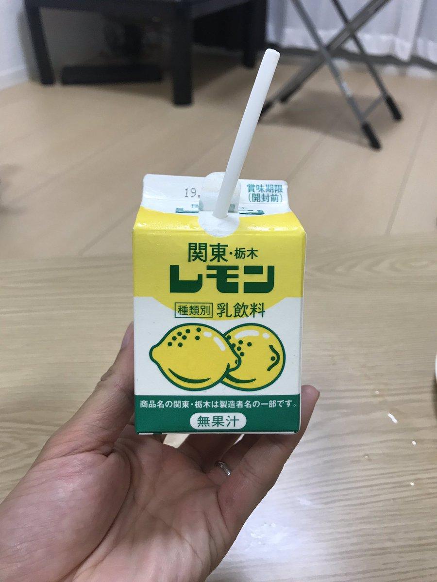 宿泊をともなう依頼先でレモン牛乳をふるまわれてます