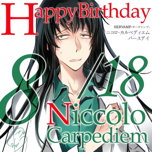 """本日8/18は""""暴食""""の主人「ニコ」ことニコロ・カルペディエムの誕生日です!細身にスーツ、黒い長髪の28歳。悲観的で臆病で情緒不安定、すぐにめそめそと泣いてしまう彼ですが…実はこう見えてマフィアのボス。好きな食べ物は、ジェラートです!誕生日おめでとうございます! #サーヴァンプ"""