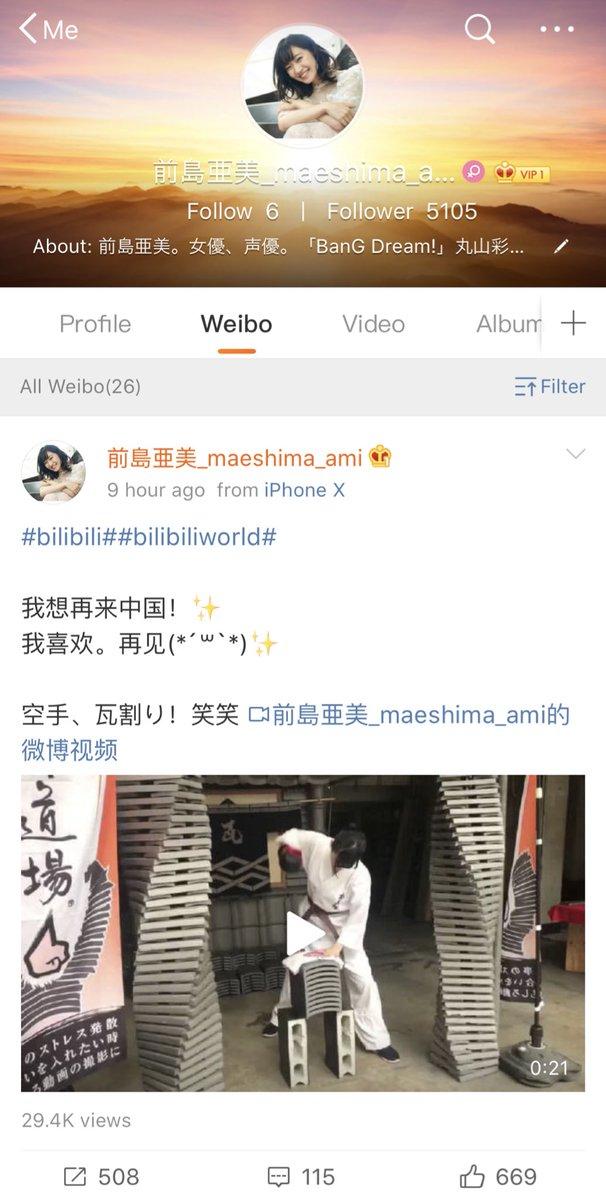 日本戻りました!ただいま〜(*´꒳`*)中国での日々、楽しかったです✨海外の皆さんにも沢山会いに行きたいです。weiboのフォロワーさんが5000人突破!!✨やった〜( *ˊᵕˋ)