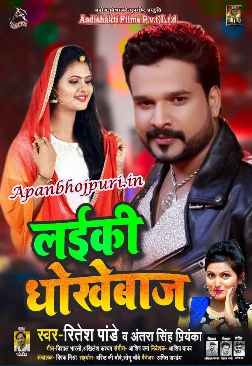 Apanbhojpuri (@Apanbhojpuri) | Twitter