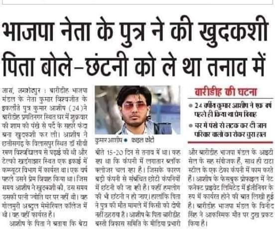 नोकरी खोने के डर से भाजपा नेता के बेटे ने की आत्महत्या!  लगेगी आग तो आएँगे कई घर जद में, यहा पर सिर्फ हमारा मकान थोडी है!