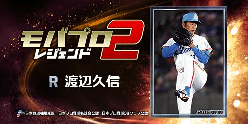 『渡辺久信』とか、レジェンドが主役のプロ野球ゲーム!一緒にプレイしよ!⇒