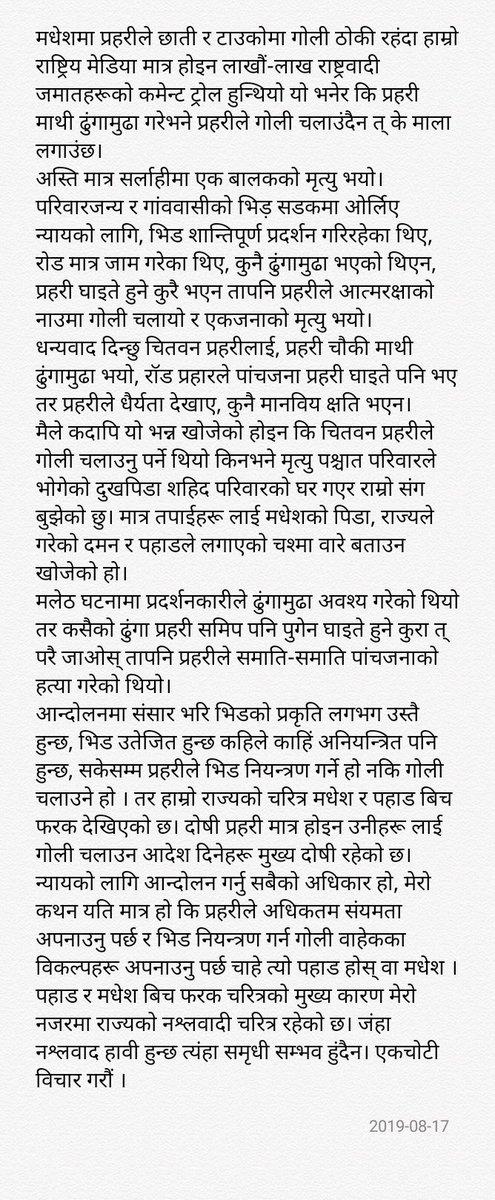 मधेसी हुनुको पिडा। समय निकालेर अवस्य पढ्नु। #Nepal #nepali #madhesh