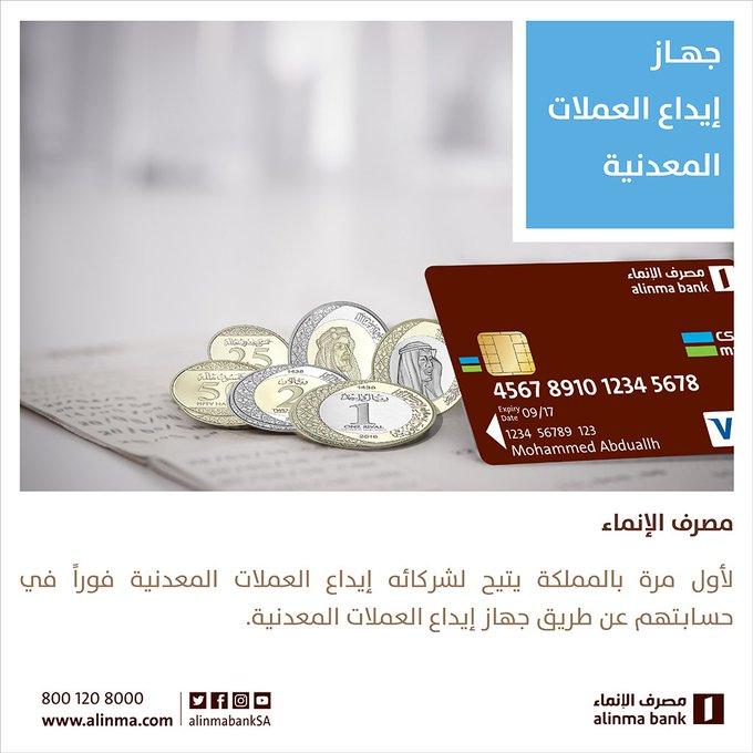 مصرف الإنماء On Twitter مصرف الإنماء أول مصرف في المملكة العربية السعودية يوفر جهاز إيداع العملات المعدنية في فروع مختارة