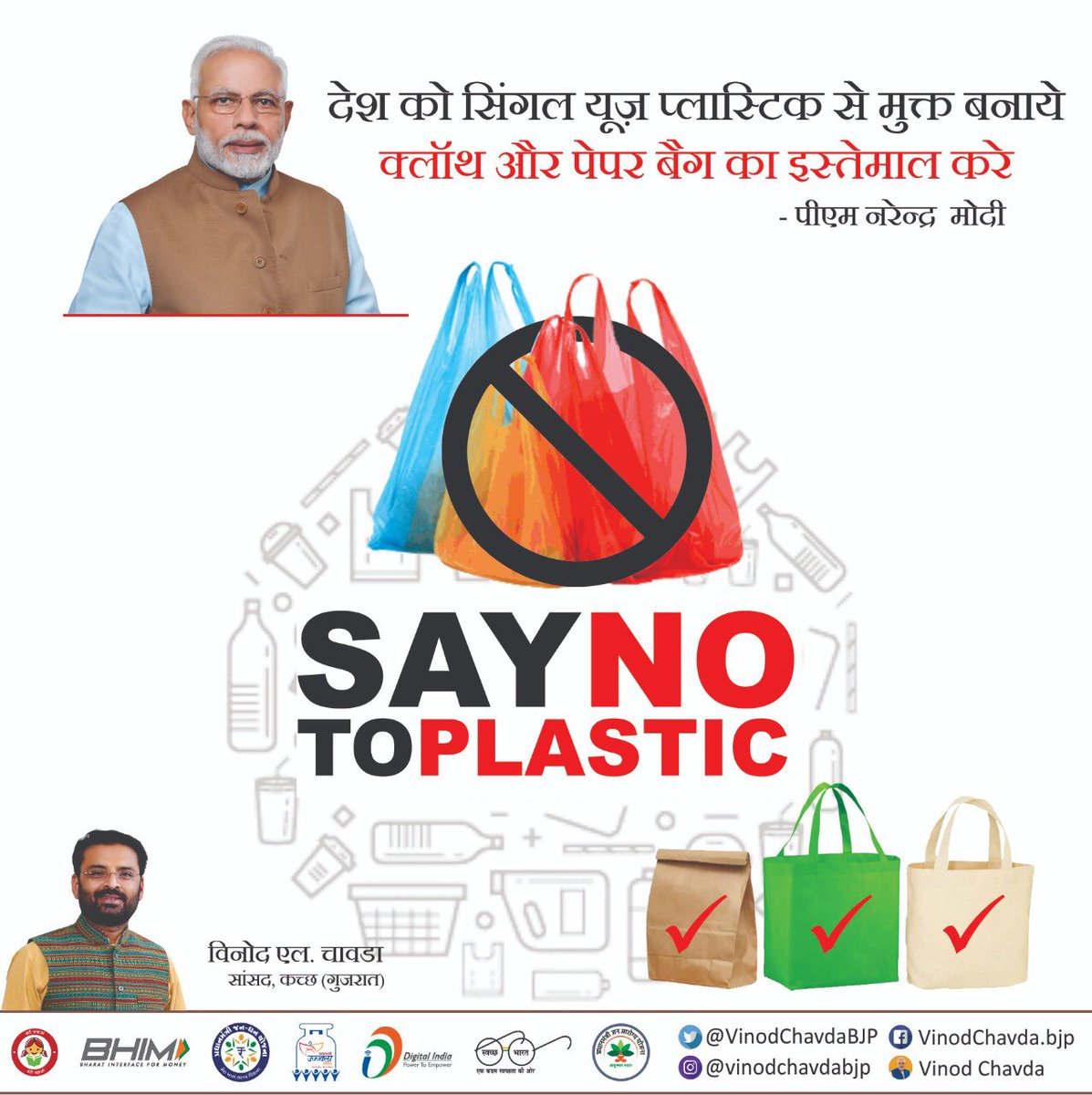 This #IndependenceDay PM Shri @narendramodi ji gave a clarion call against single use plastic. A small change in your daily routine will not only go a long way in protecting the environment but will also support farmers, weavers & textiles workers etc community. #स्वतंत्रतादिवस