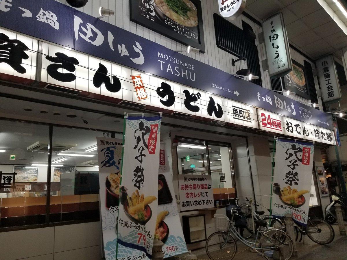 小倉と言えば #資さん  残念ながら浜中俊騎手と 藤岡康太騎手のサインが無くなってた…😭 でも相変わらず満員でした。