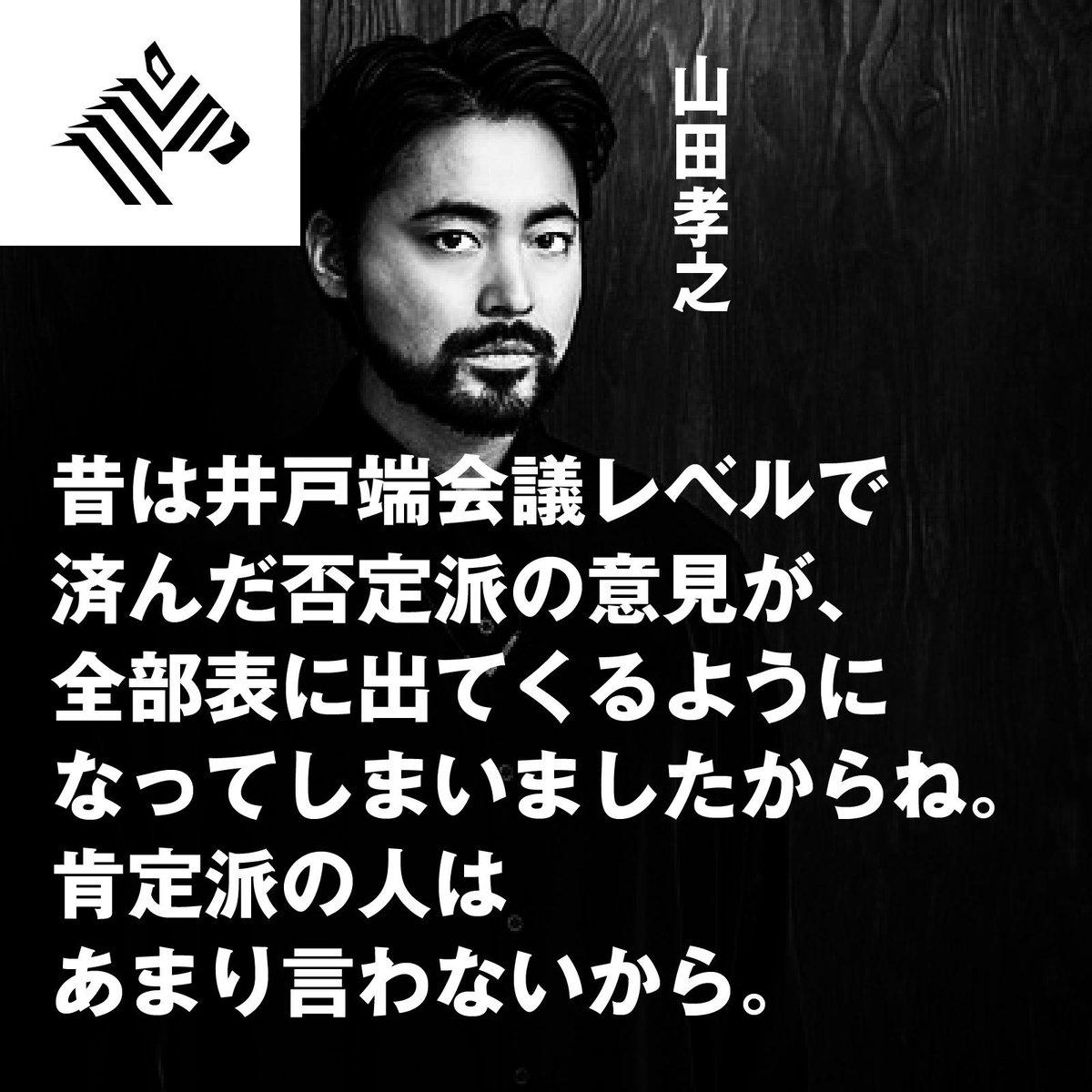 「昔は井戸端会議レベルで済んだ否定派の意見が、全部表に出てくるようになってしまいましたからね。肯定派の人はあまり言わないから」今年5月、山田孝之さんに話を伺いました。インタビューを読む 👉
