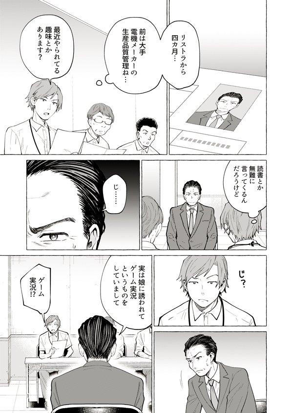 パパと巨乳JKとゲーム実況【7】#創作漫画 #パパJK実況 1/2