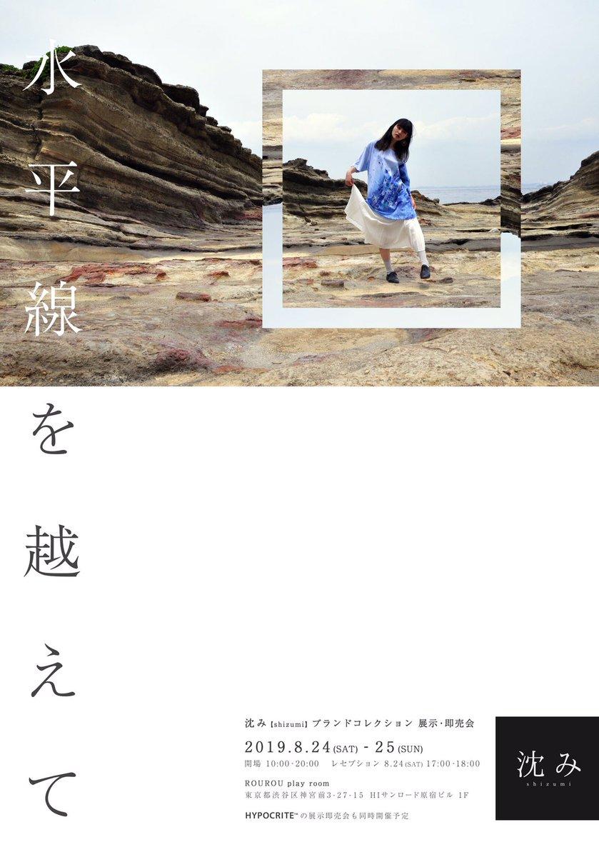 今週末に控えた沈み【shizumi】2019 コレクション「水平線を越えて」展示/即売会はクレジットカードもご利用できます。VISA、MasterCard、AMERICAN EXPRESSがご利用可能です。限定品もございますのでぜひ手に入れてください。