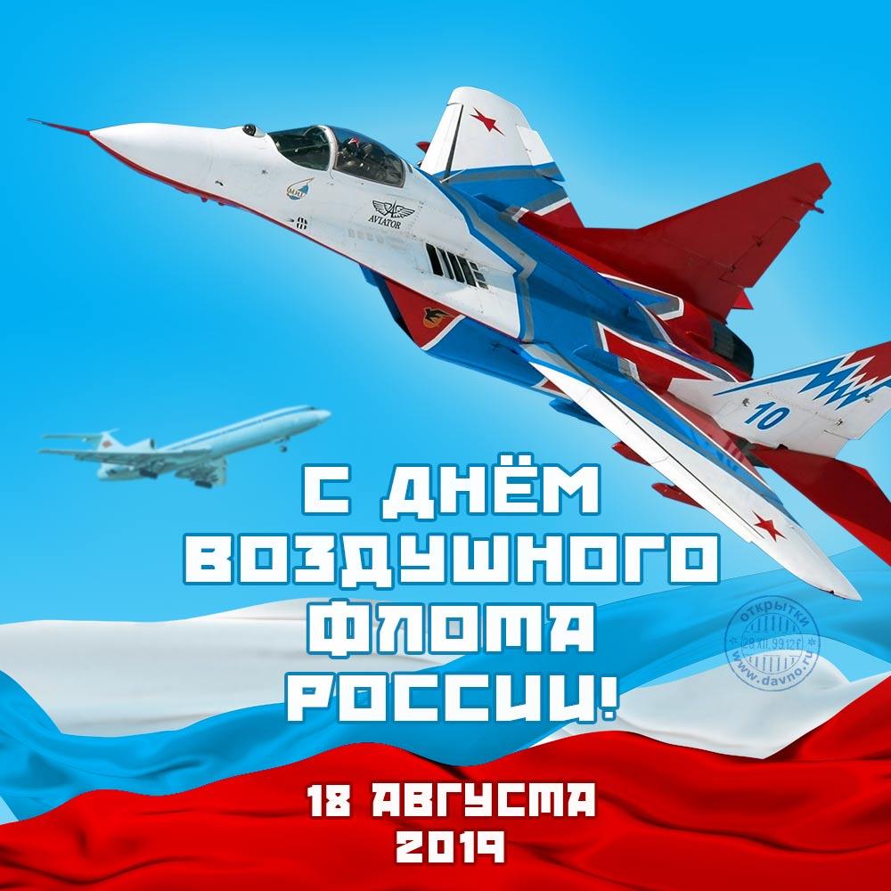 Открытки день воздушного флота россии 2019, природы времена