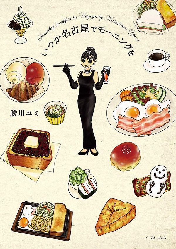 モーニング界の総本山・名古屋で、進化しつづけるモーニングを堪能する!朝からパフェ、朝からカレー、朝からパン食べ放題、朝からぜんざい、朝からハンバーグ…外せないモーニング、18店。勝川ユミさん(@katukawayumi)『いつか名古屋でモーニングを』が本日発売です。▼
